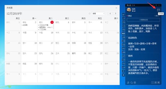 桌面日历记事本便签软件在哪里找到月工作完成总结内容?