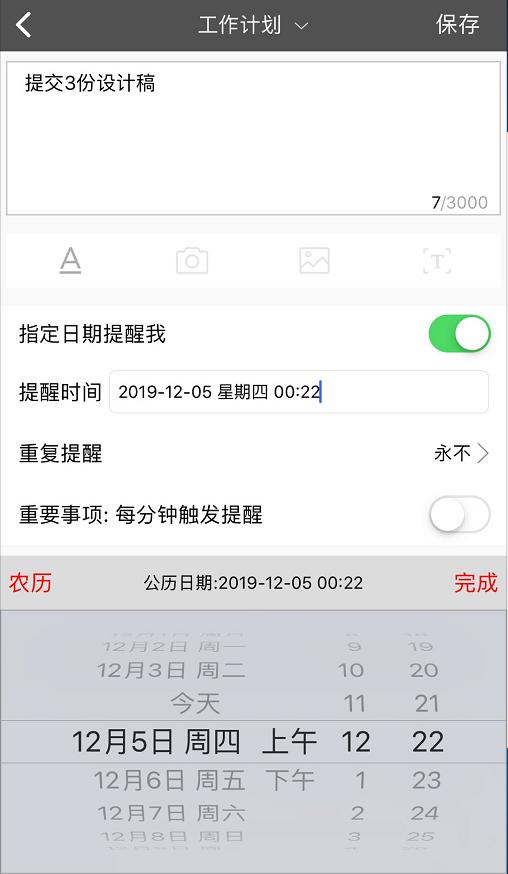 苹果手机便签有日程提醒功能吗?