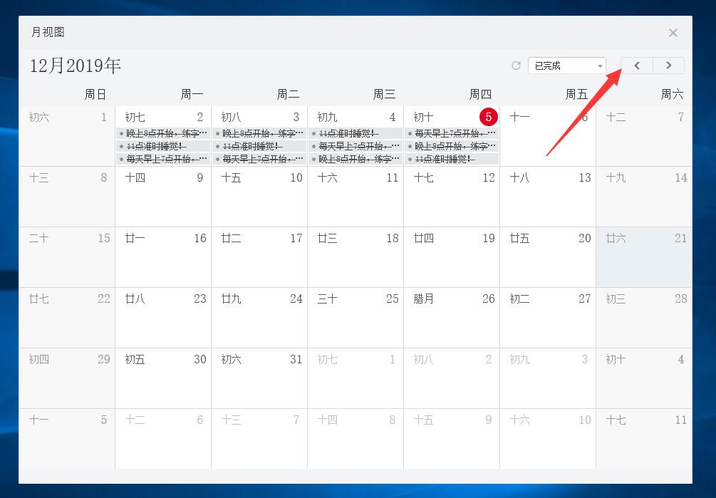整理年终工作总结时如何通过敬业签的日历月视图查看已完成事项?