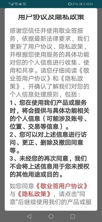敬业签安卓手机便签V1.5.0版无法同意用户协议和隐私协议的解决办法