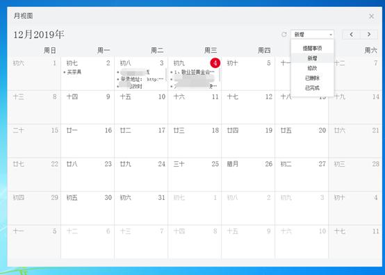 可编辑的桌面电子日历记事本便签软件怎么记录日常工作?
