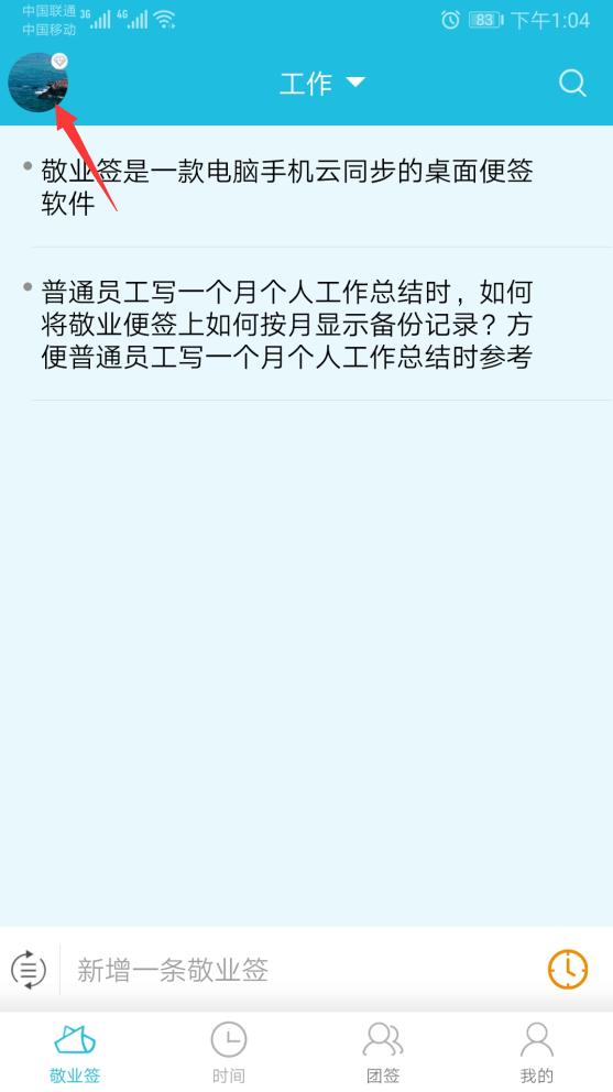 敬业签安卓app