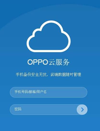 oppo手机便签内容不小心误删了怎么找到恢复呢?