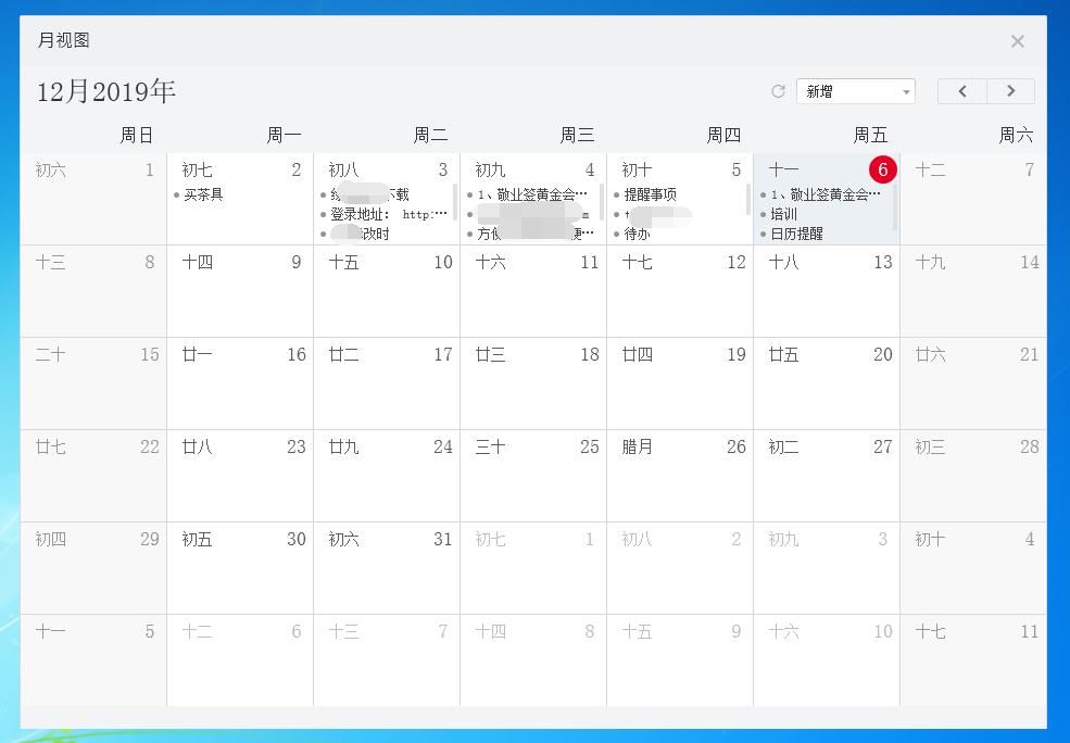有什么好的桌面日历可以记事,还有便签备忘录功能的软件