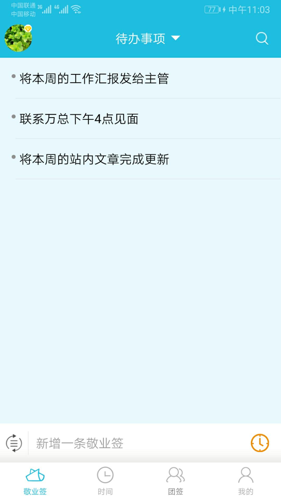 敬业签手机app