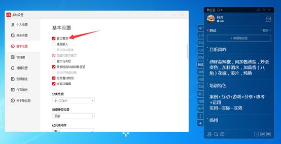 win7电脑桌面便签小工具怎么显示悬浮文字?