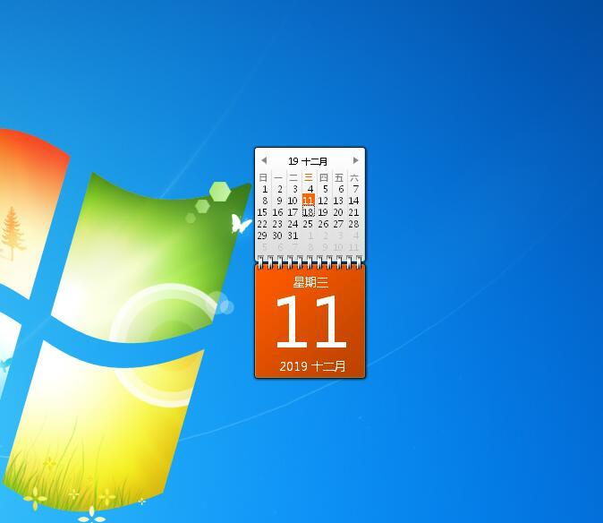 Win7桌面日历软件