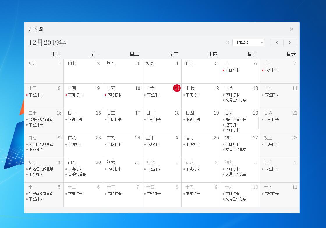 敬业签桌面日历便签软件