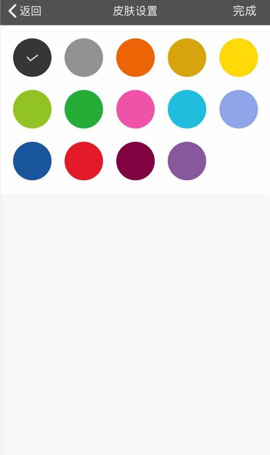 魅族手机移动便签app支持更换桌面背景皮肤吗?