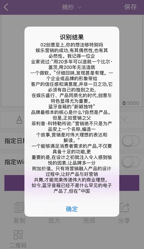 手机便签app敬业签如何将书中的文字扫描提取并保存至手机端?