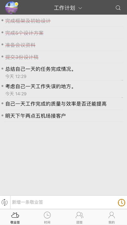 魅族手机端有没有支持制定每日工作计划的桌面便签app?