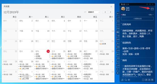 桌面日历记事软件哪一个比较好?怎样在日历便签上记事