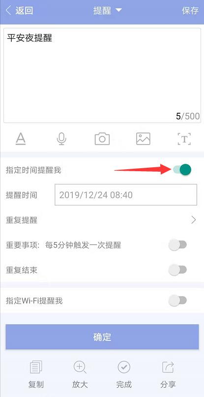 每日任务清单app怎么以便签形式记录任务?