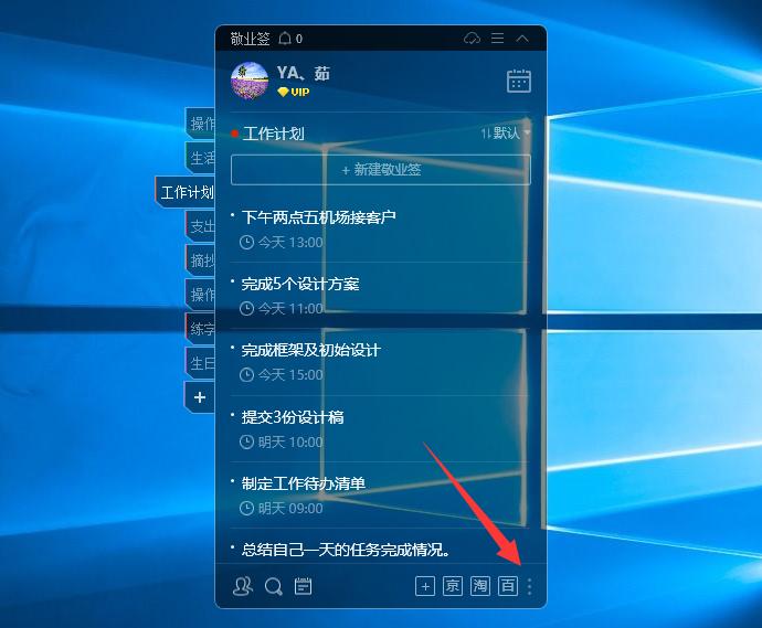 Win10电脑桌面便签软件敬业签如何开启计算器的小功能?
