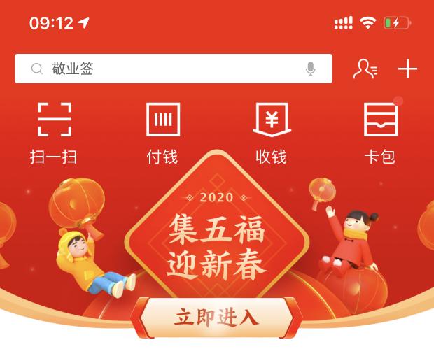 """支付宝2020集五福迎新春:10个最容易获得""""敬业福""""和""""全家福""""的福字"""