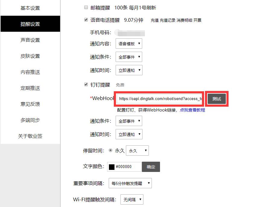 敬业签钉钉提醒怎么设置绑定钉钉群自定义智能机器人webhook链接?
