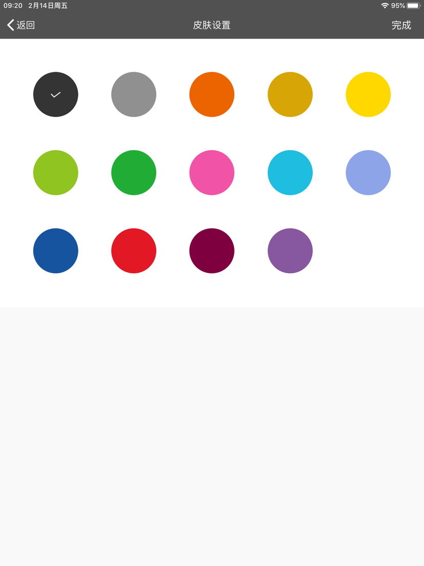 iPad便签不能设颜色吗?iPad云便签怎么设置背景颜色及字体颜色