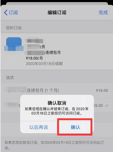 苹果iPhone会员连续包月自动续期扣款怎么取消解绑?
