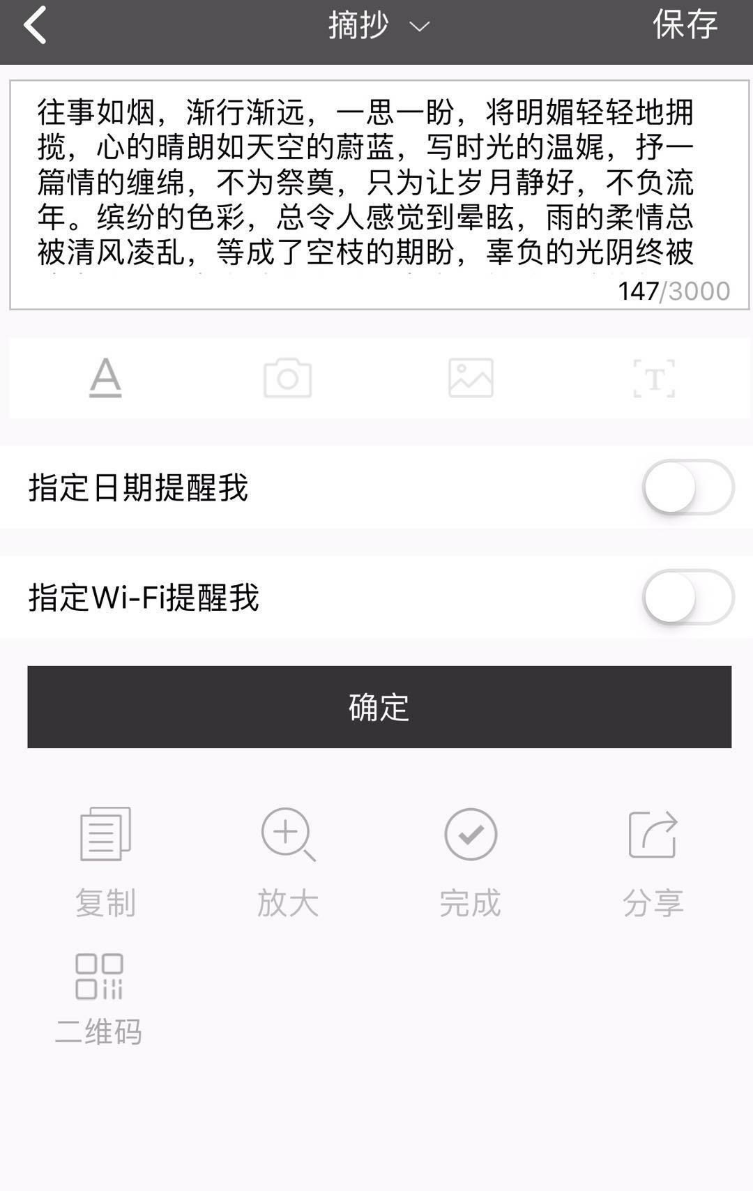 苹果手机端有没有可以显示字数的便签app?