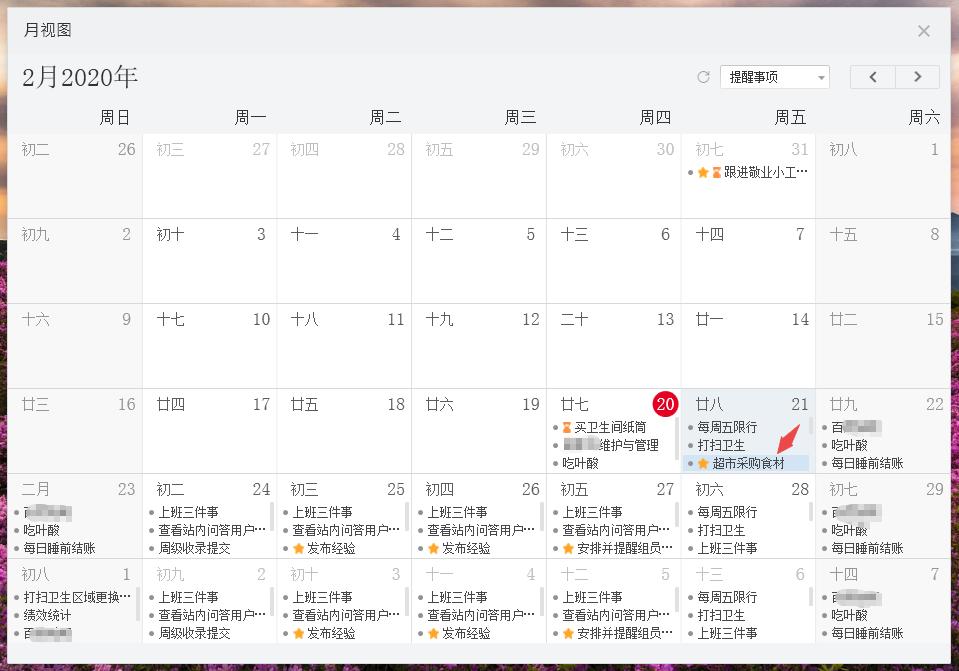 Win10桌面透明日历便签怎么设置备忘提醒事项