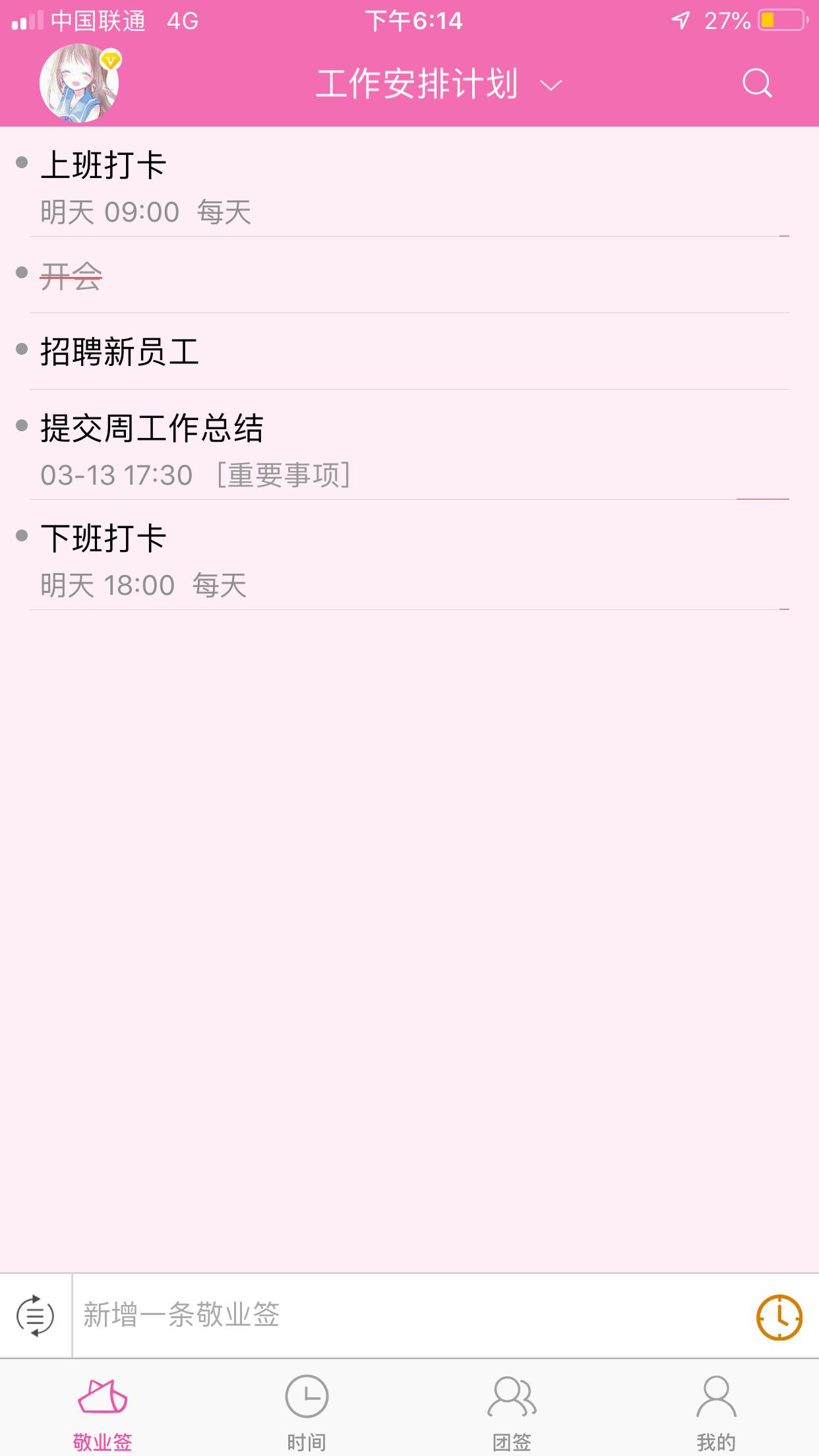 敬业云便签app