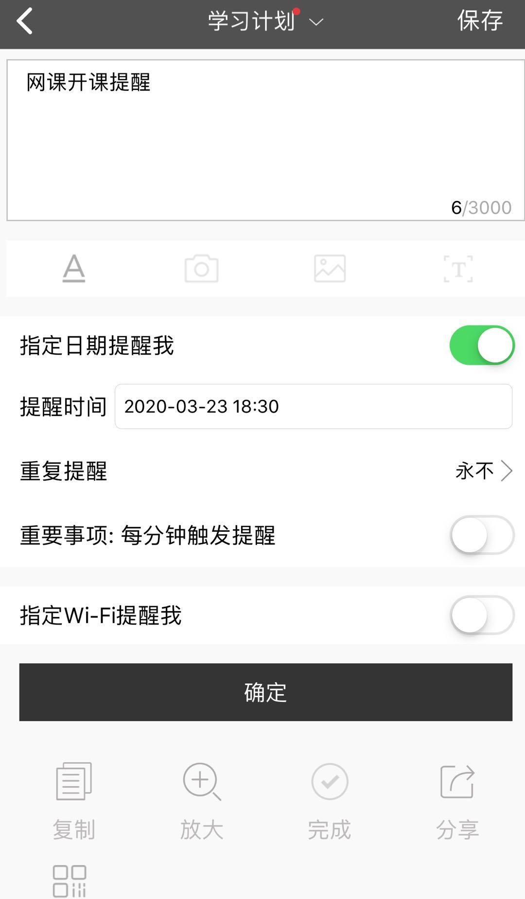 有没有可以制定每日计划并监督计划完成的手机云便签app?