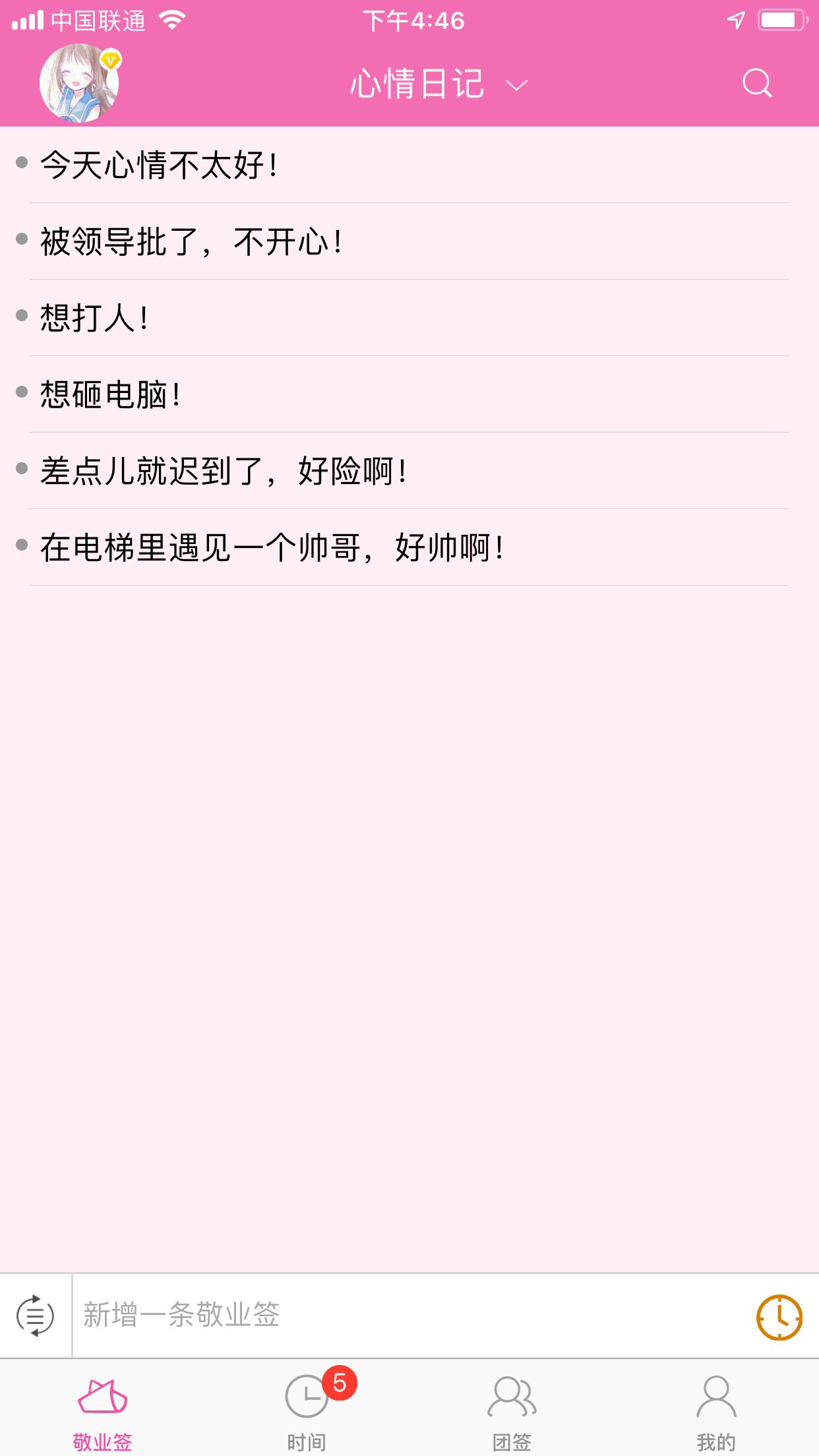 敬业云便签记事本app