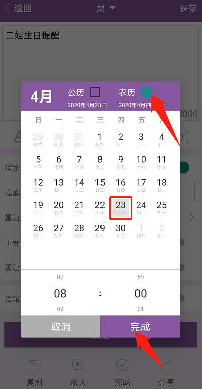 每年农历生日提醒