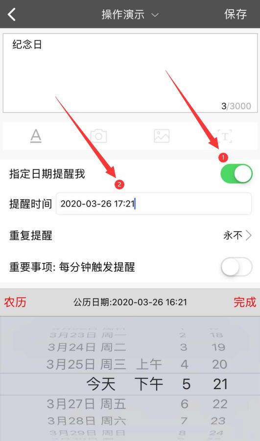 苹果手机怎么设置纪念日提醒?可以借助桌面提醒便签敬业签实现