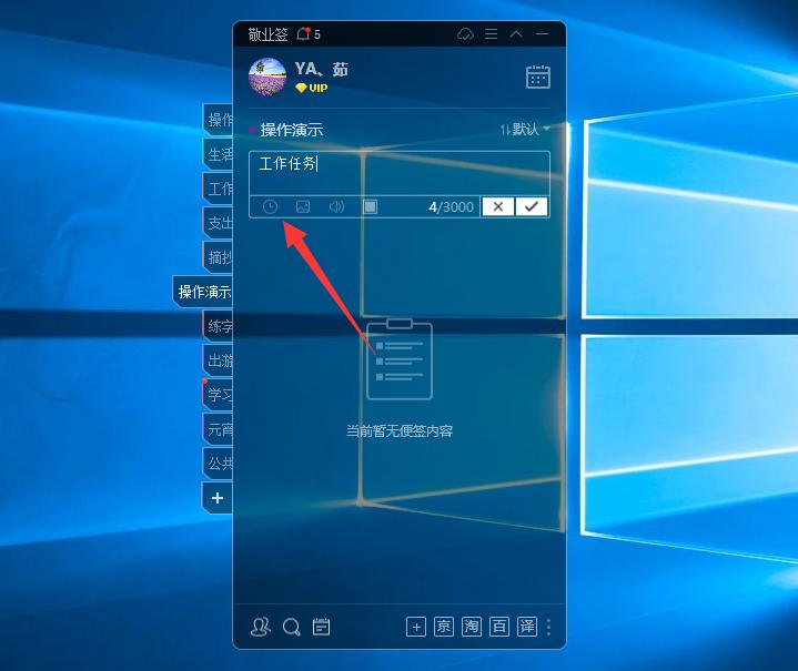 有没有能够把每日工作任务循环提醒的电脑办公便签软件?