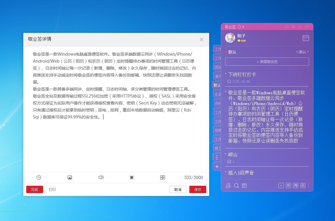 大窗口编辑在线日记软件