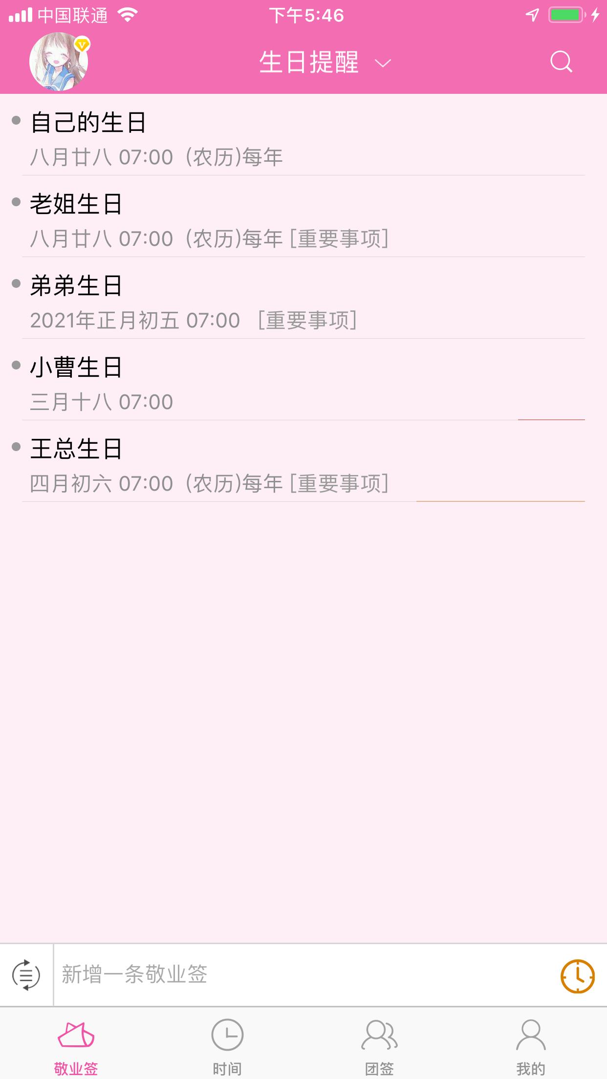 生日提醒app
