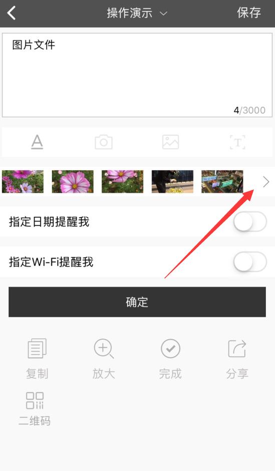 苹果手机便签保存的图片怎么删除?