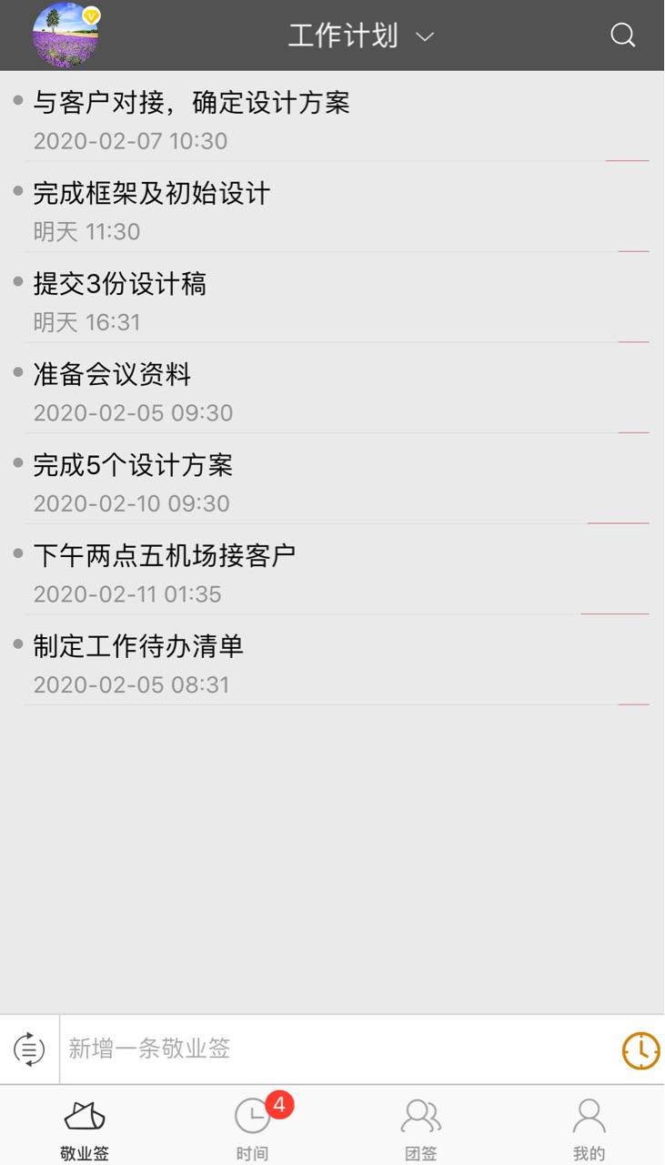 苹果手机定时语音提醒便签app哪个好?