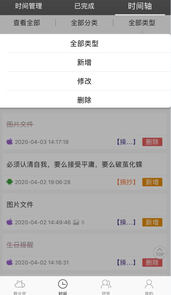 时间轴app哪个好?手机云便签app可以用时间轴记录事情吗27.png