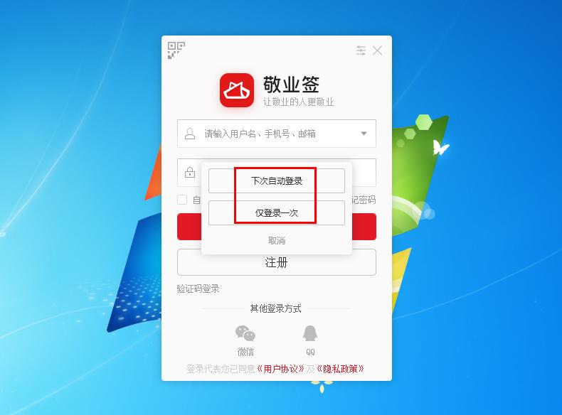 敬业签电脑桌面便签软件怎么使用微信或者QQ互联登录便签账号?