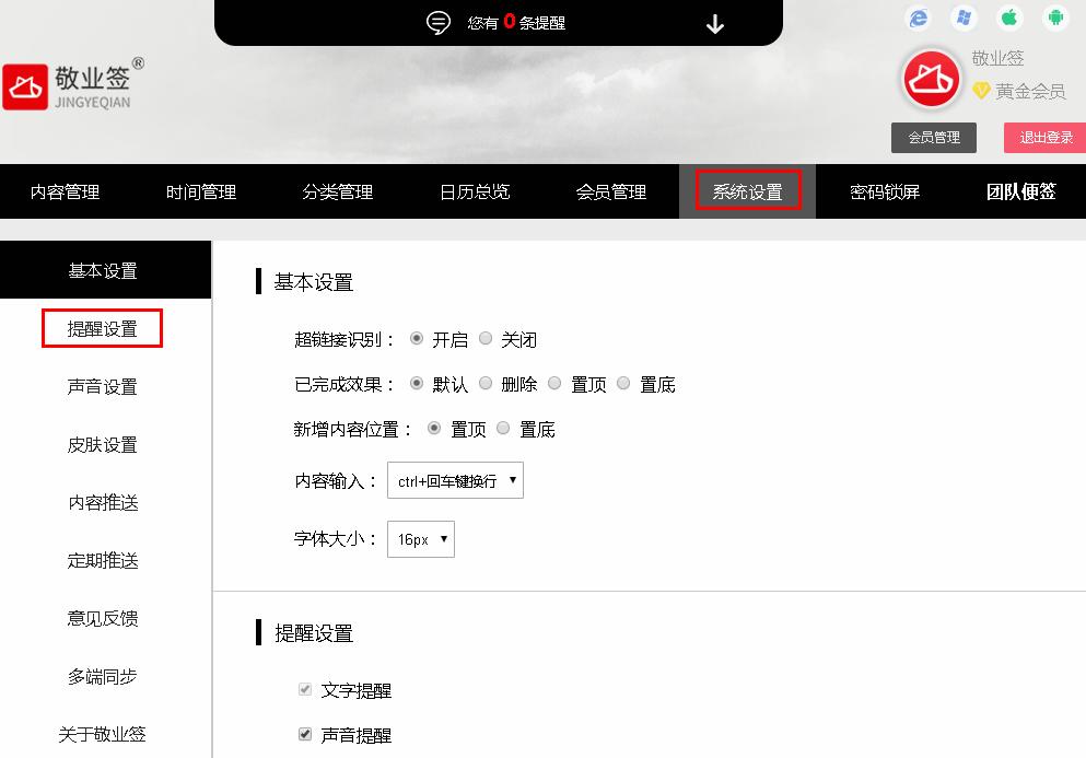 敬业签Web网页版便签怎么修改重要事项提醒间隔时间?