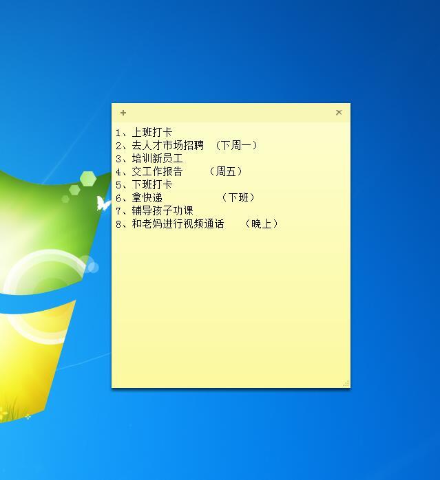 Windows便签