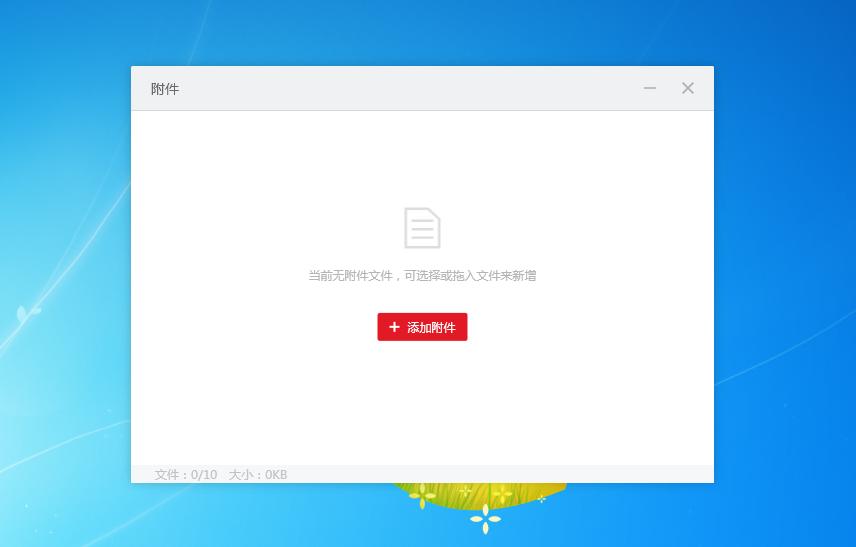 Windows电脑桌面便签软件敬业签怎么上传文件附件?