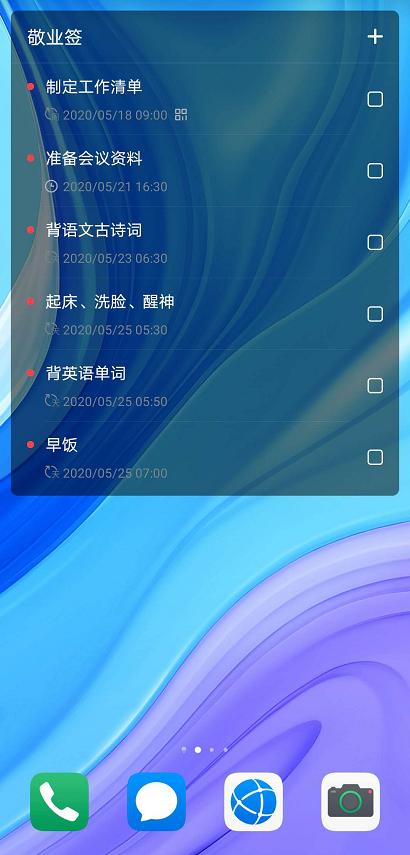 安卓手机有好用的桌面工作提醒小工具吗?推荐支持记事提醒的便签app