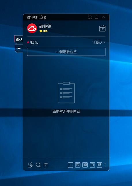 敬业签软件界面