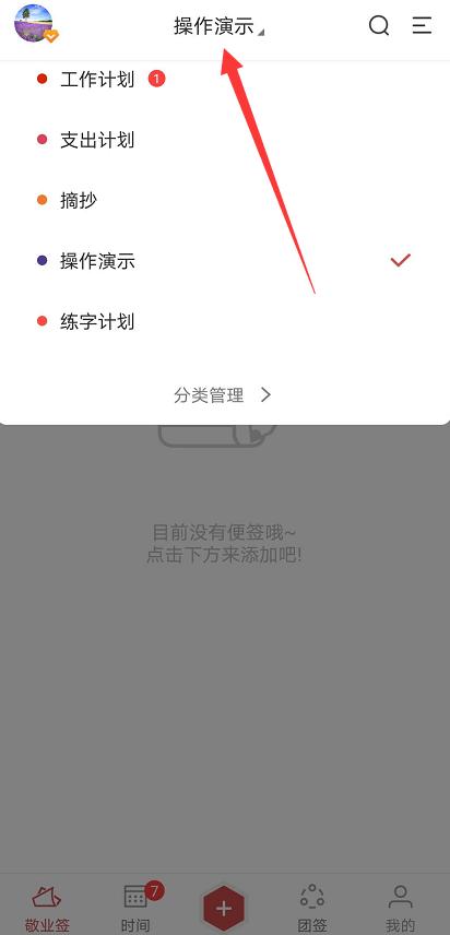 手机便签敬业签在华为手机上如何切换分类目录?