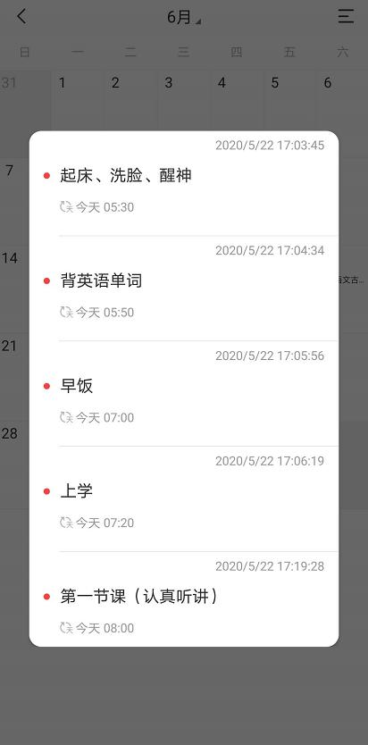 安卓手机有像日历一样的便签软件吗?