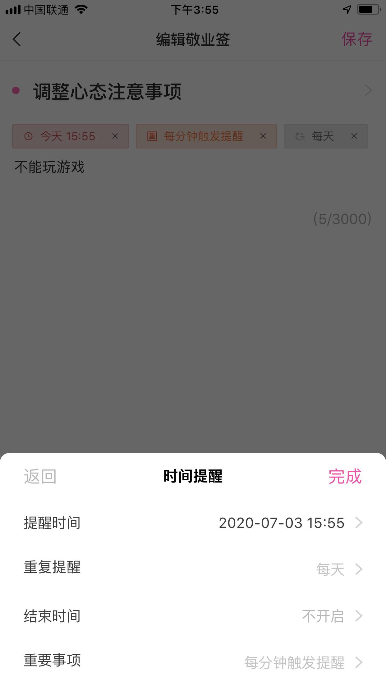 手机便签app提醒正确放松自己
