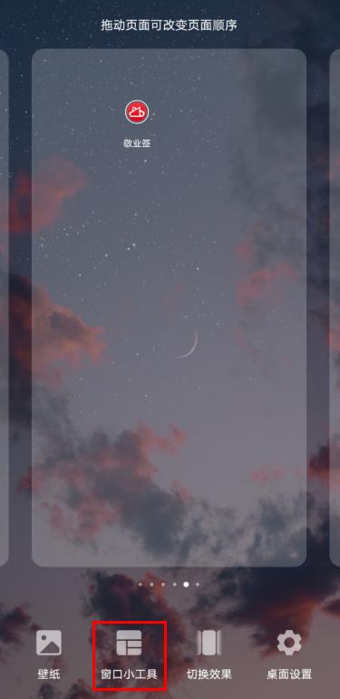 敬业签安卓手机便签App怎么添加按编辑排序的透明桌面小工具?
