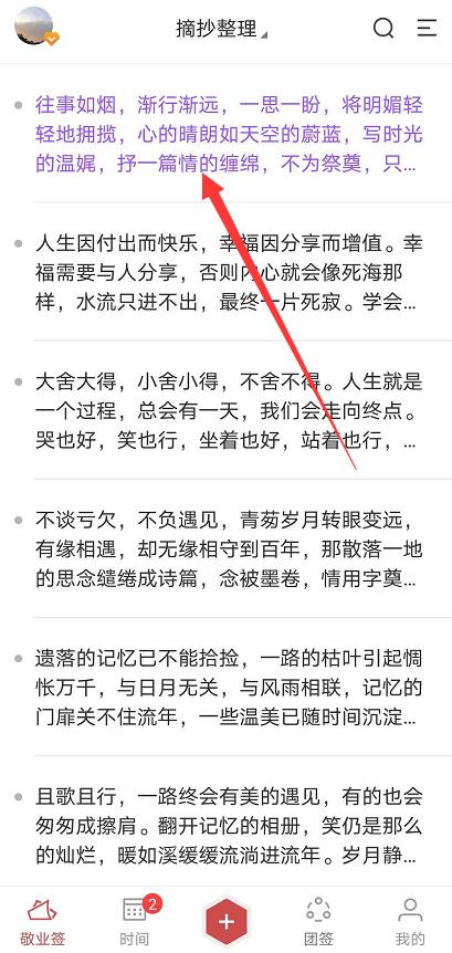 安卓手机上有可以把文字转化成二维码的便签软件吗?