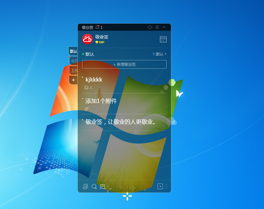 敬业签云便签Windows版如何与华为手机备忘录同步?