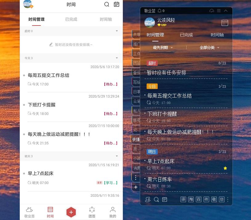 有哪些可以简约好用的日程表app?手机电脑同步日程提醒可用云便签