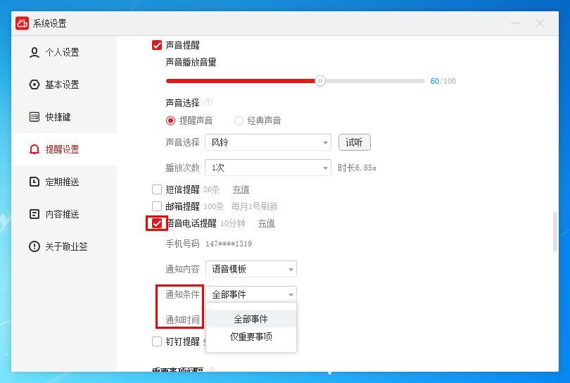 敬业签Windows电脑桌面云便签怎么开启来电语音提醒待办事项?
