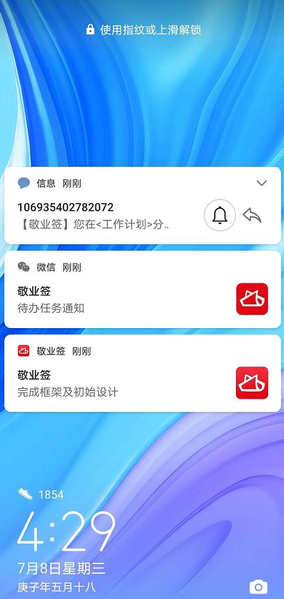 好用的办公提醒app有哪些?可以使用带提醒和文字提示框的手机便签